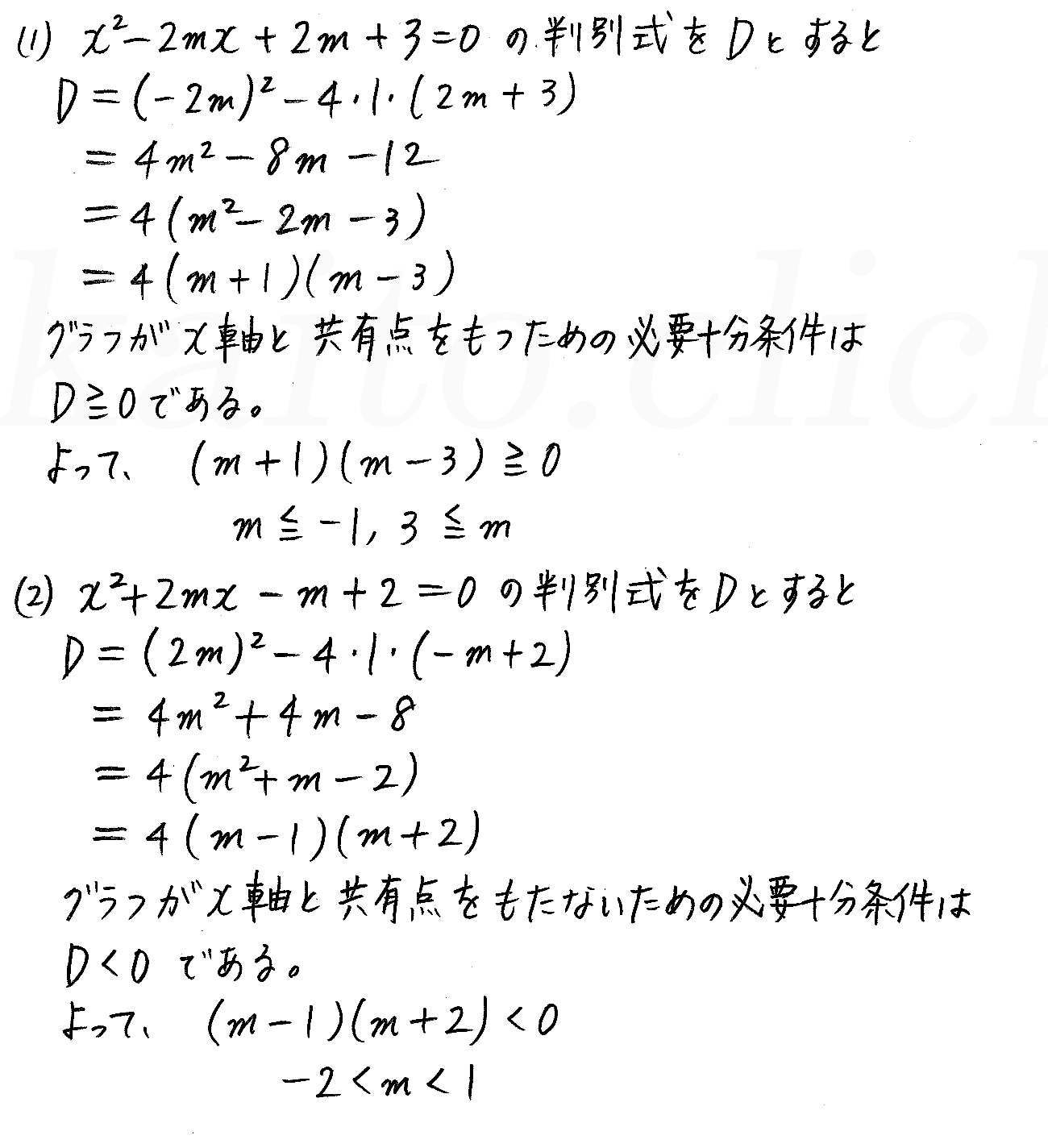 改訂版4STEP数学1-207解答
