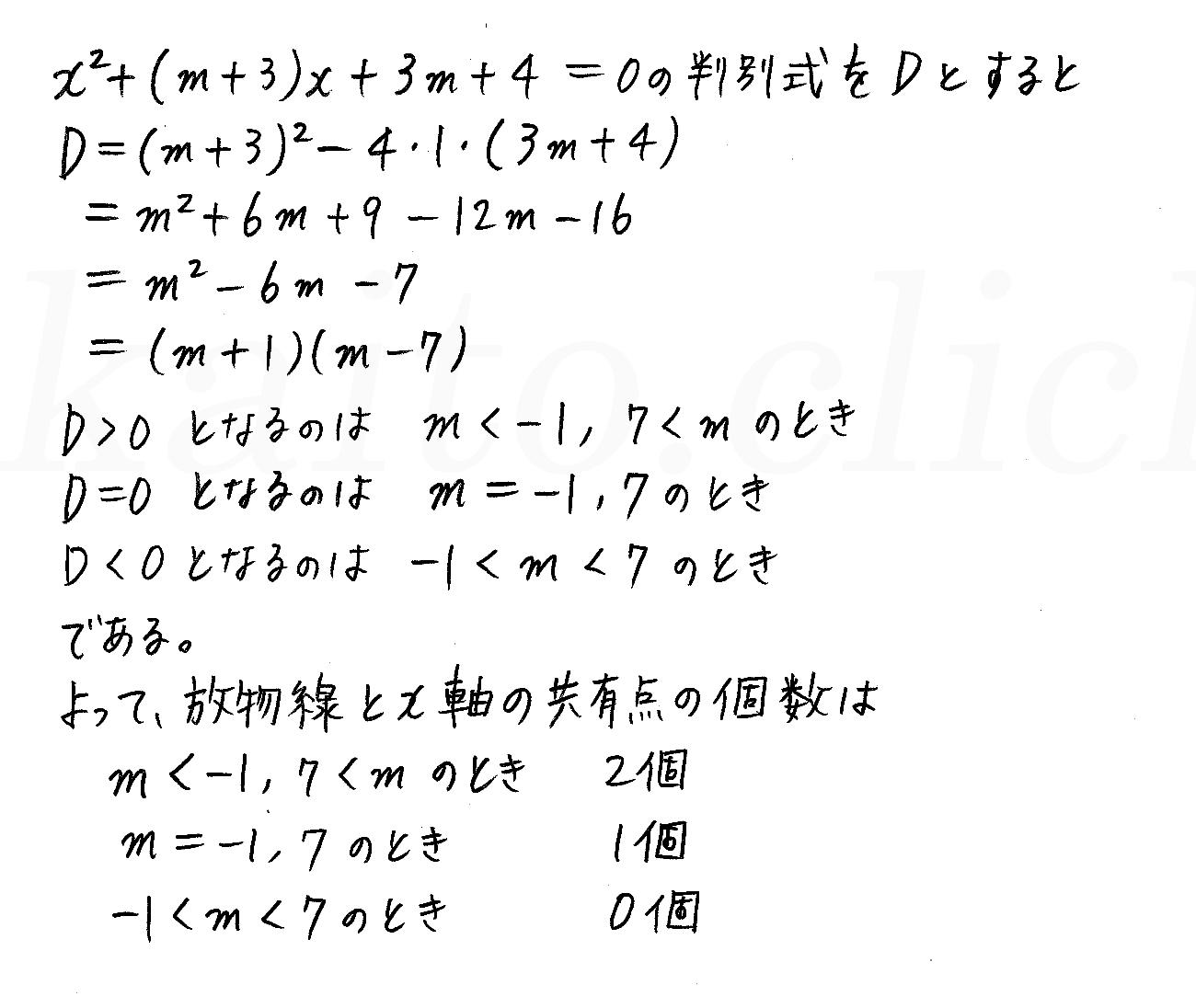 改訂版4STEP数学1-208解答