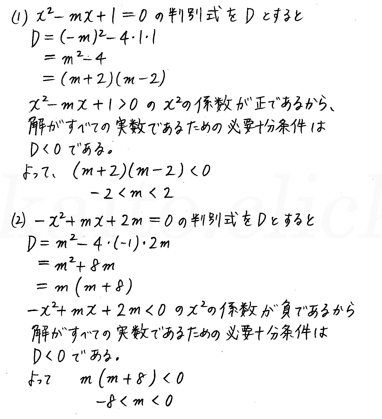 改訂版4STEP数学1-209解答