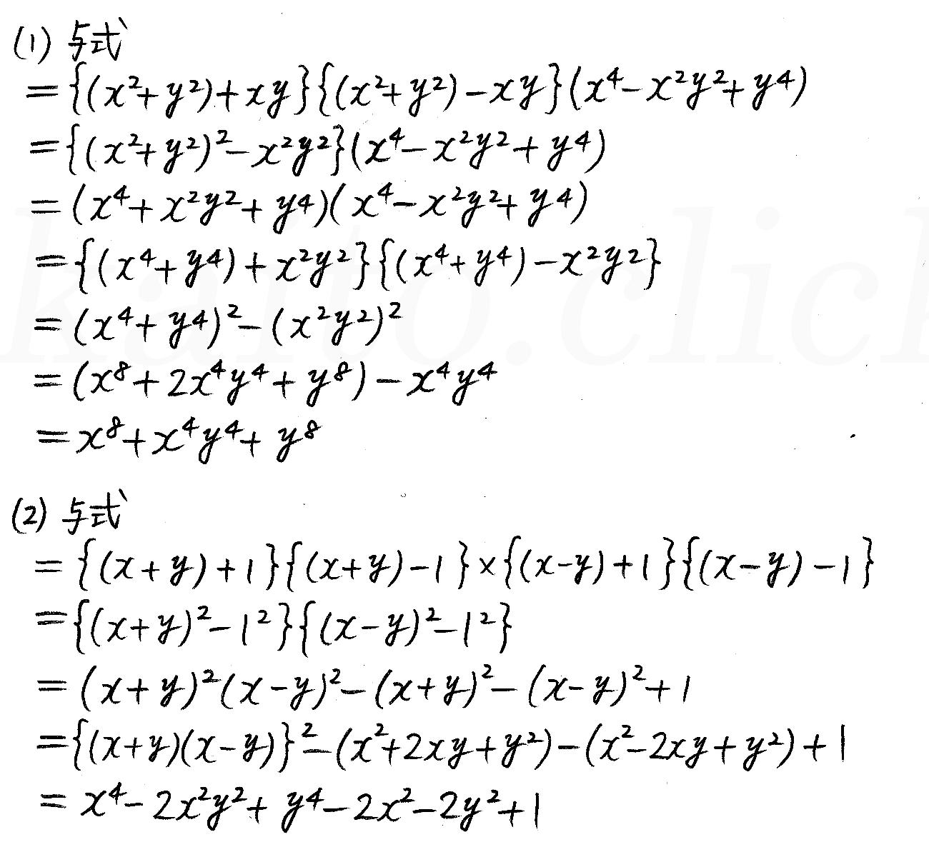 改訂版4STEP数学1-21解答