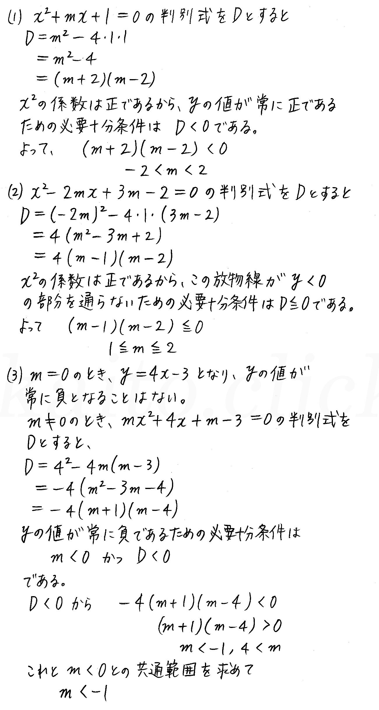 改訂版4STEP数学1-210解答