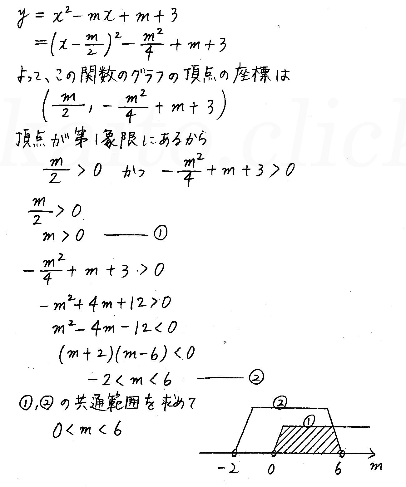 改訂版4STEP数学1-211解答
