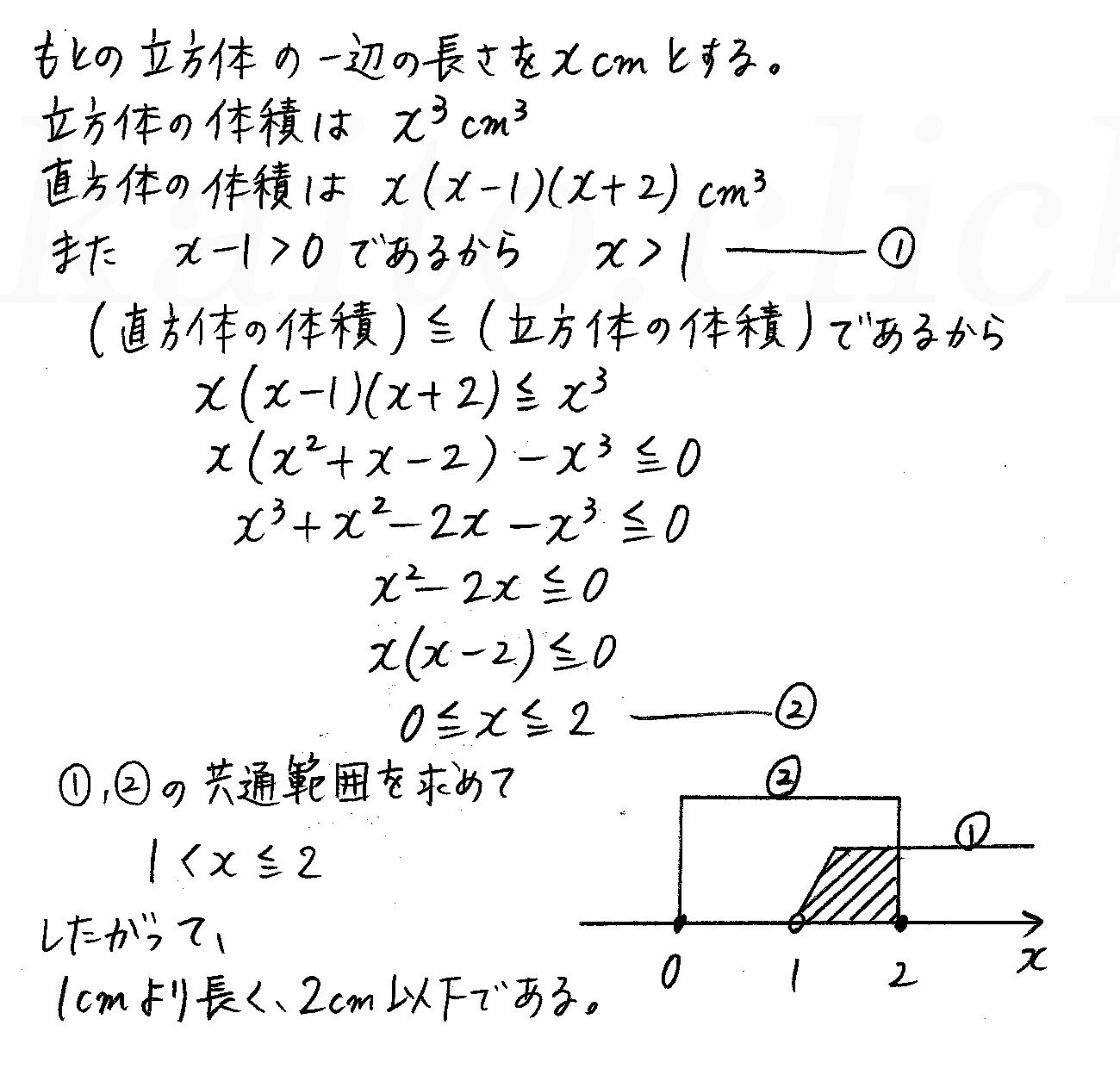 改訂版4STEP数学1-212解答