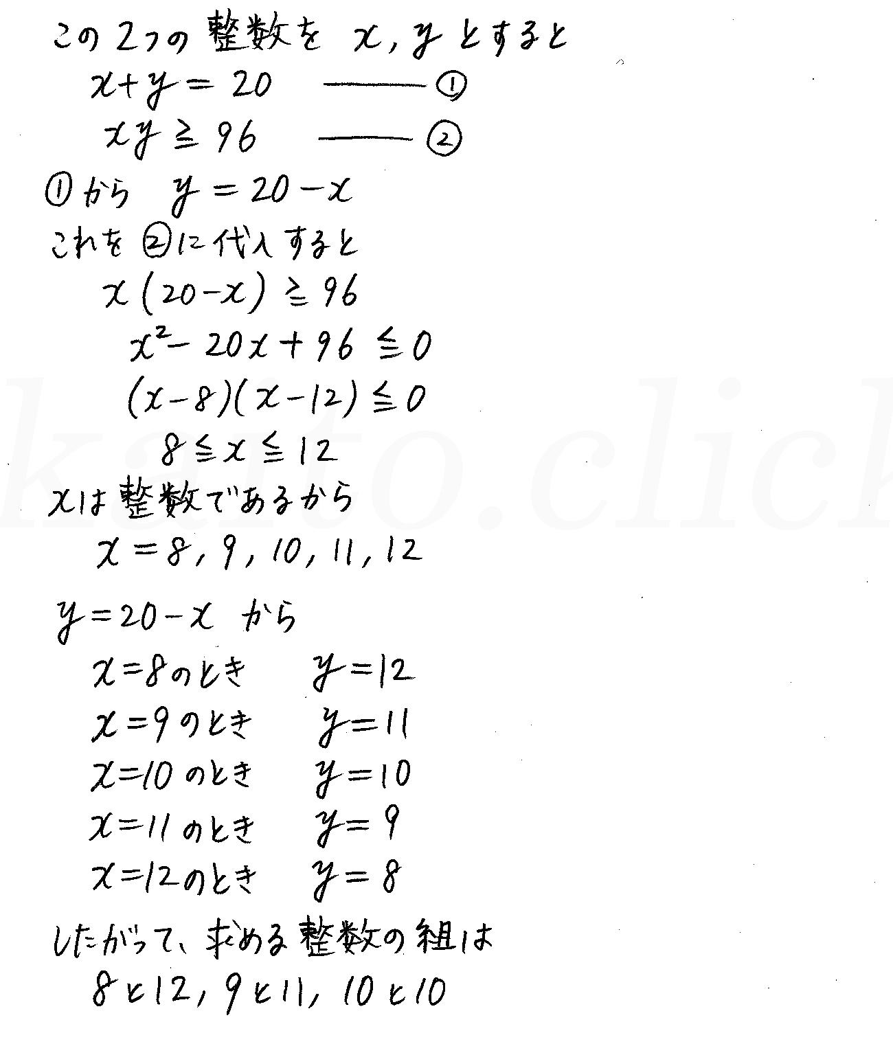 改訂版4STEP数学1-213解答