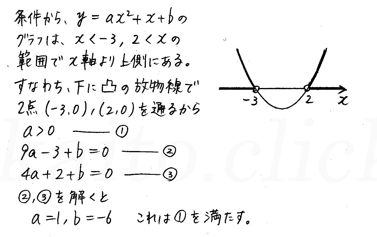 改訂版4STEP数学1-215解答