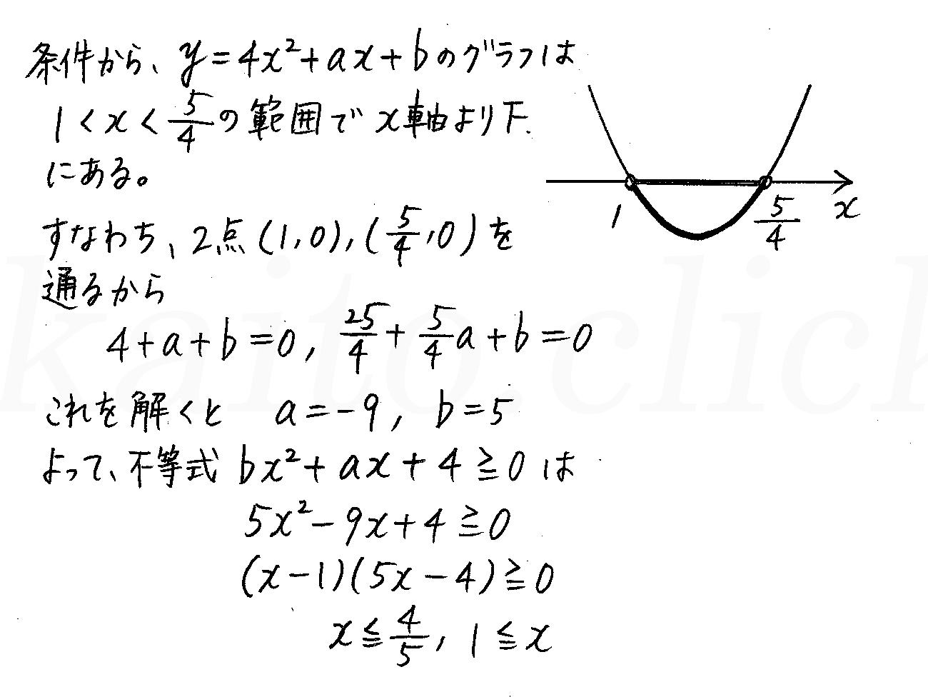 改訂版4STEP数学1-216解答