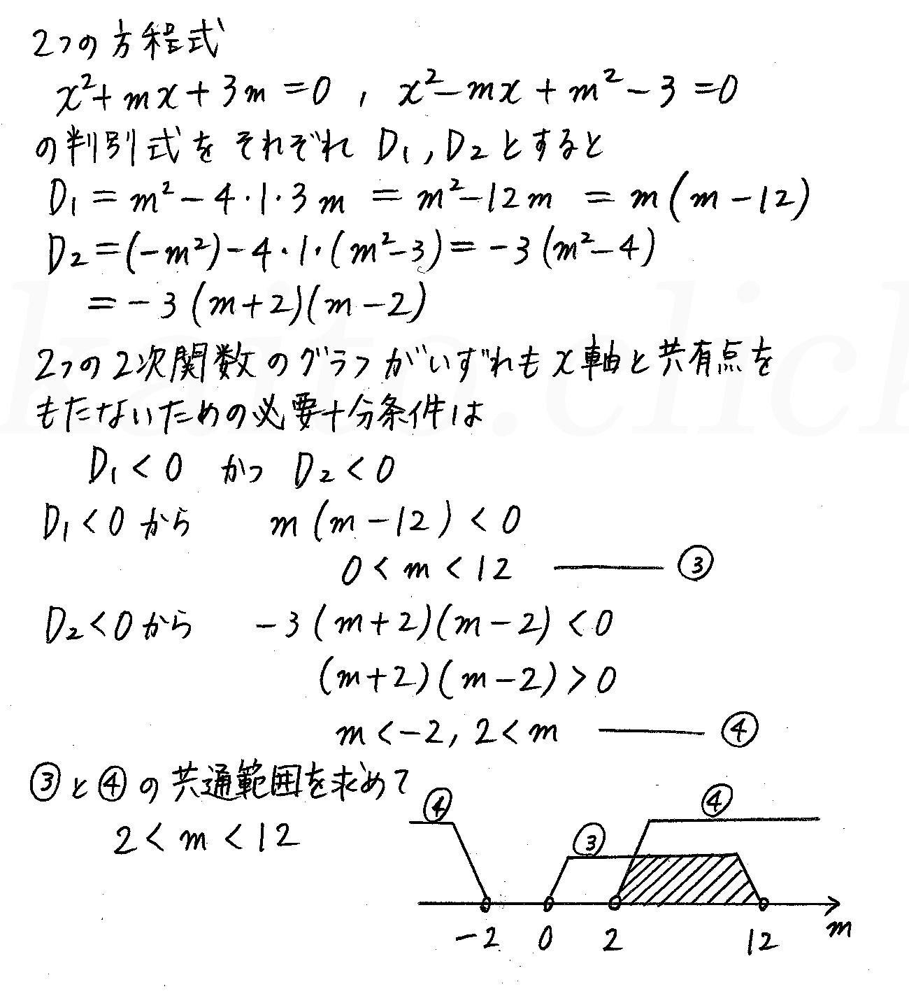改訂版4STEP数学1-217解答