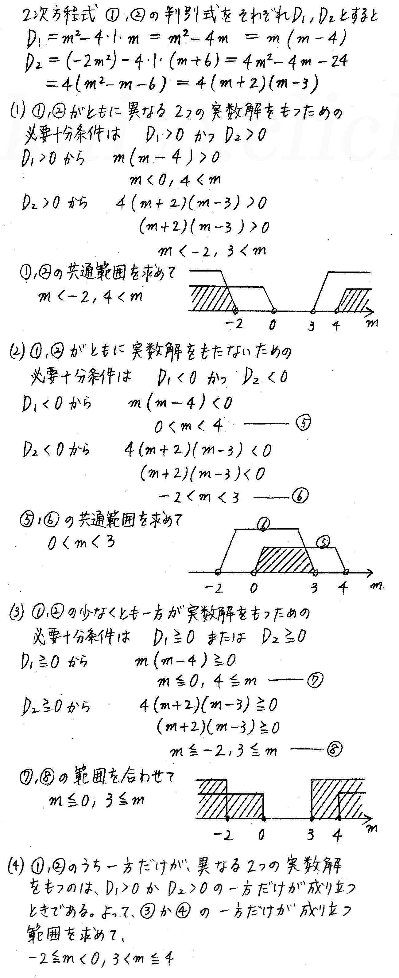 改訂版4STEP数学1-218解答