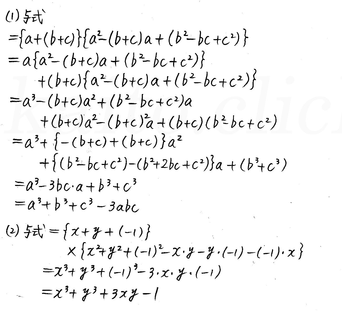 改訂版4STEP数学1-22解答