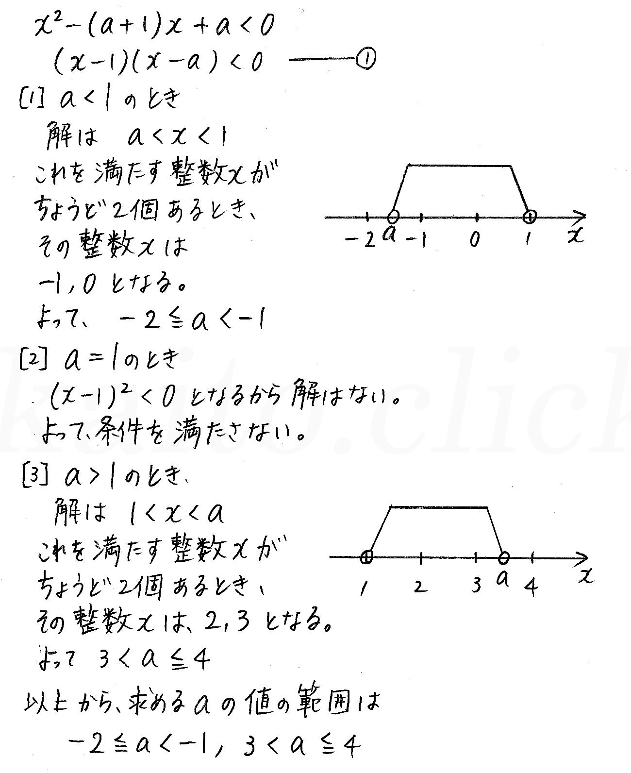 改訂版4STEP数学1-220解答
