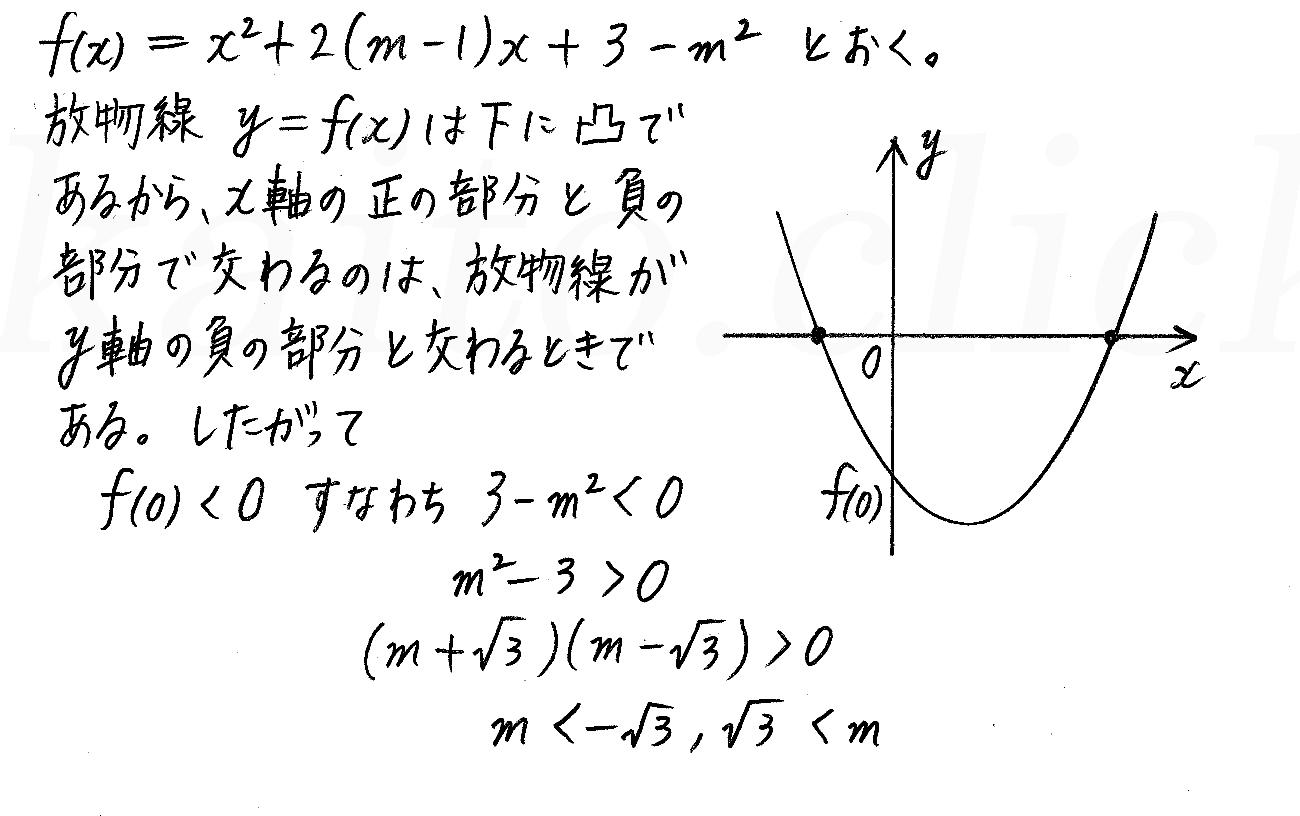 改訂版4STEP数学1-222解答