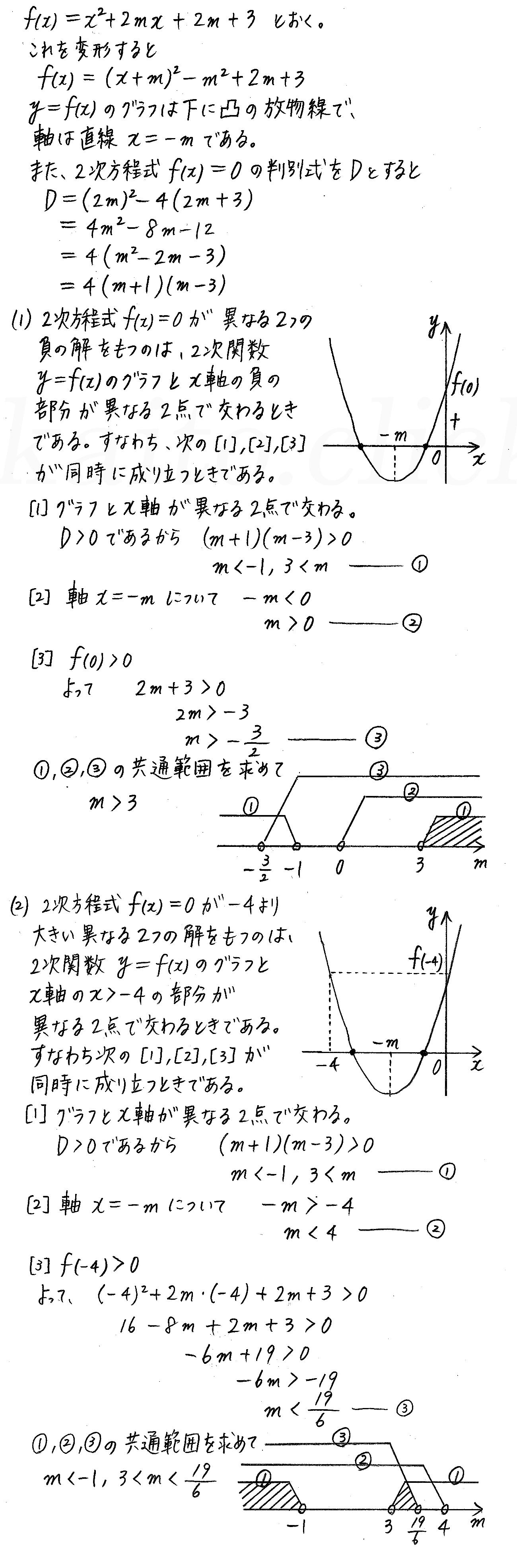 改訂版4STEP数学1-223解答