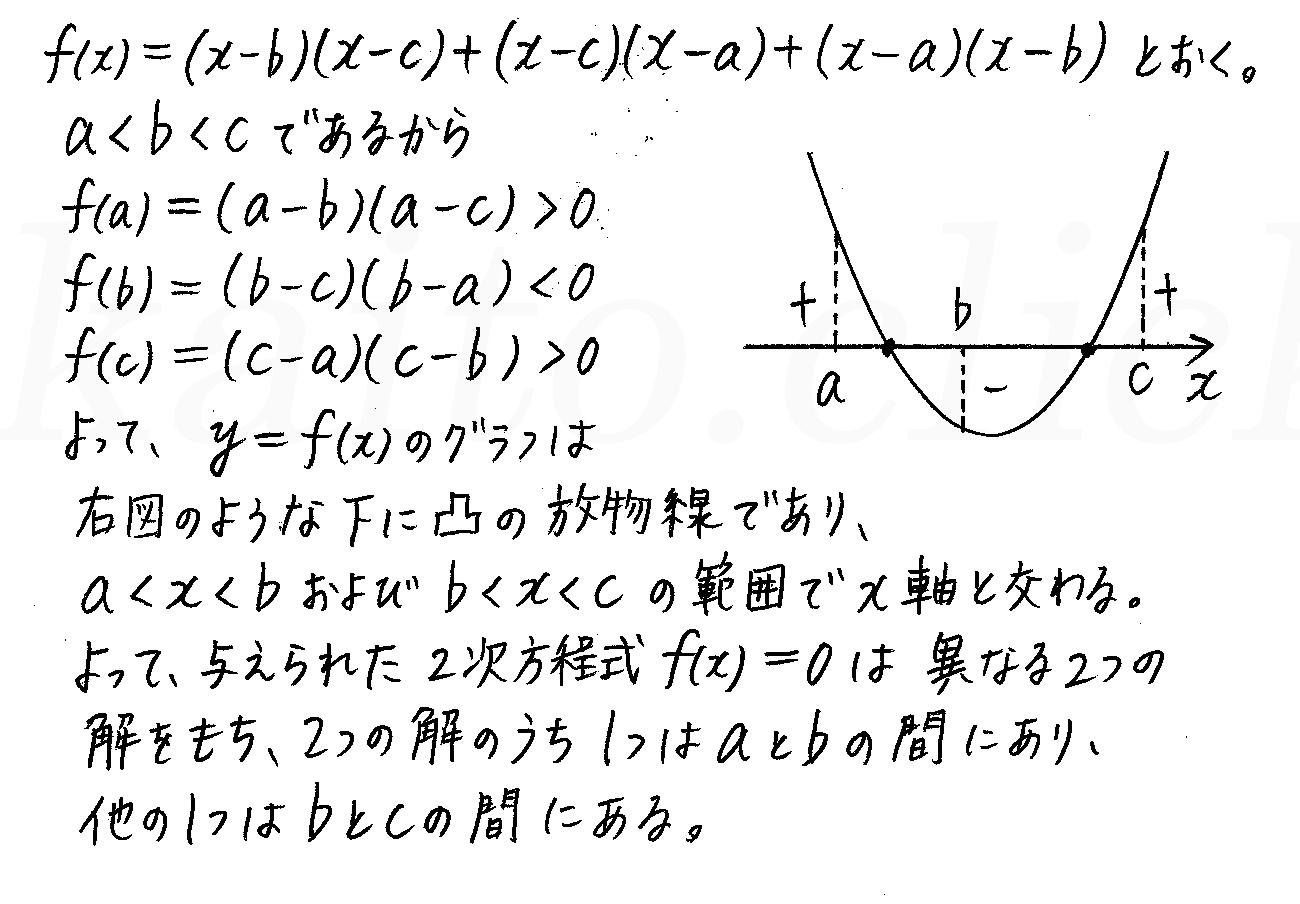 改訂版4STEP数学1-225解答