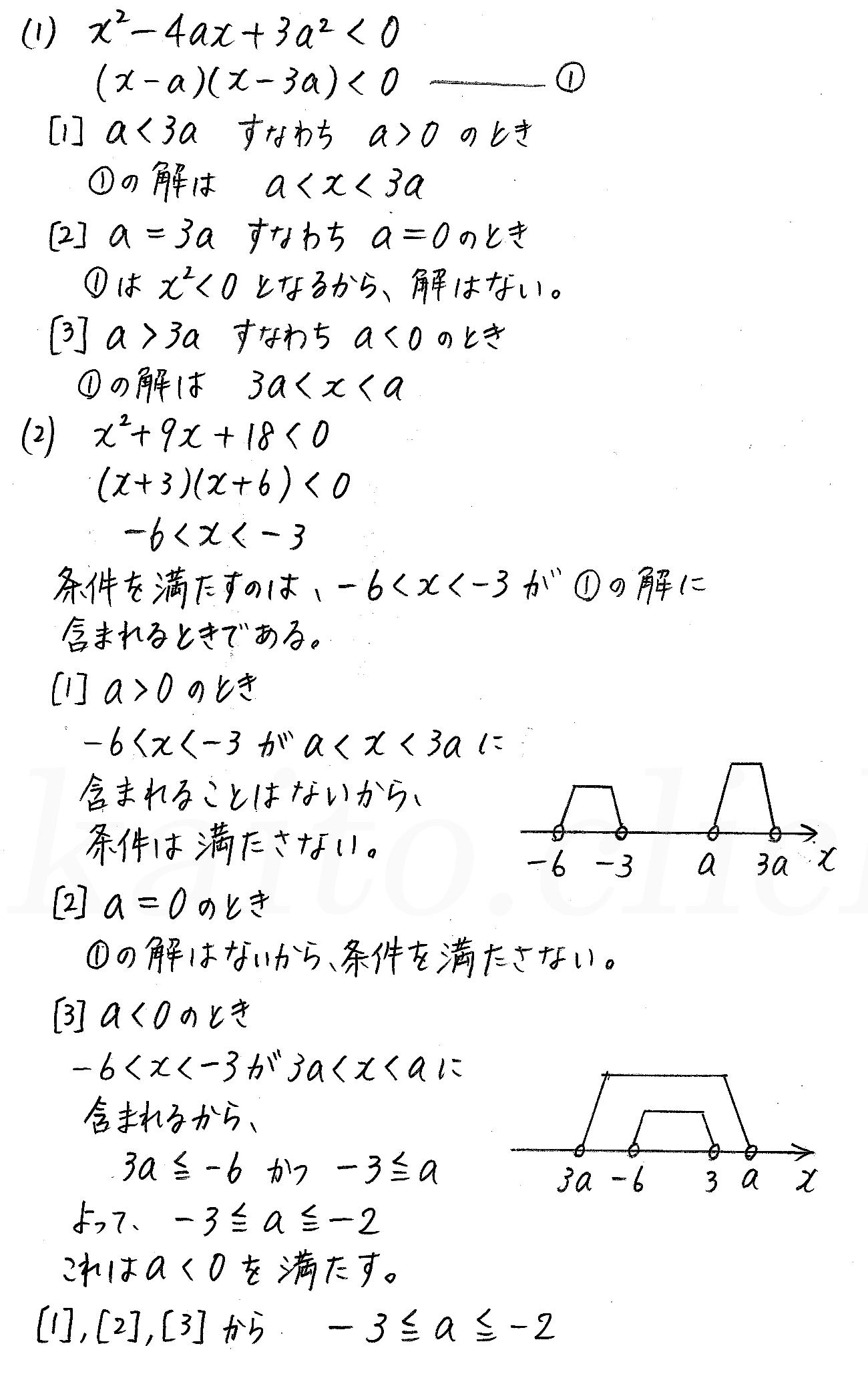改訂版4STEP数学1-226解答