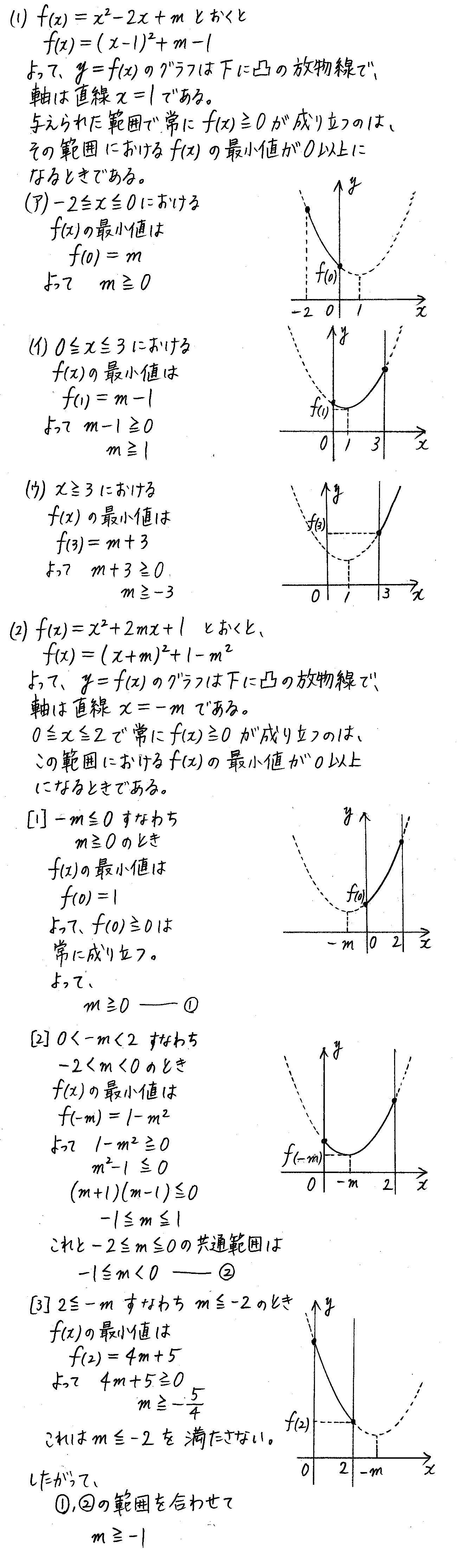 改訂版4STEP数学1-227解答