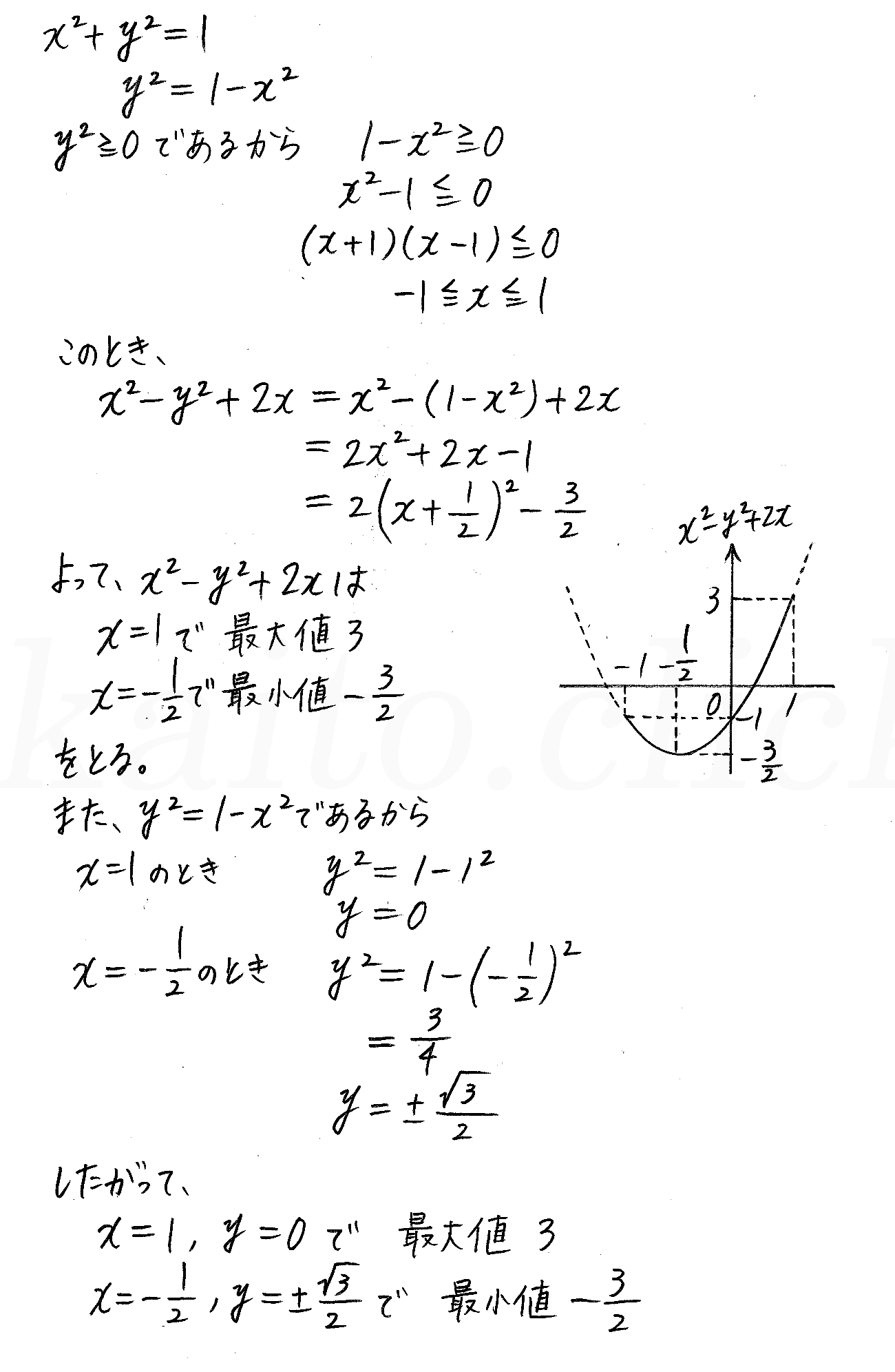 改訂版4STEP数学1-228解答
