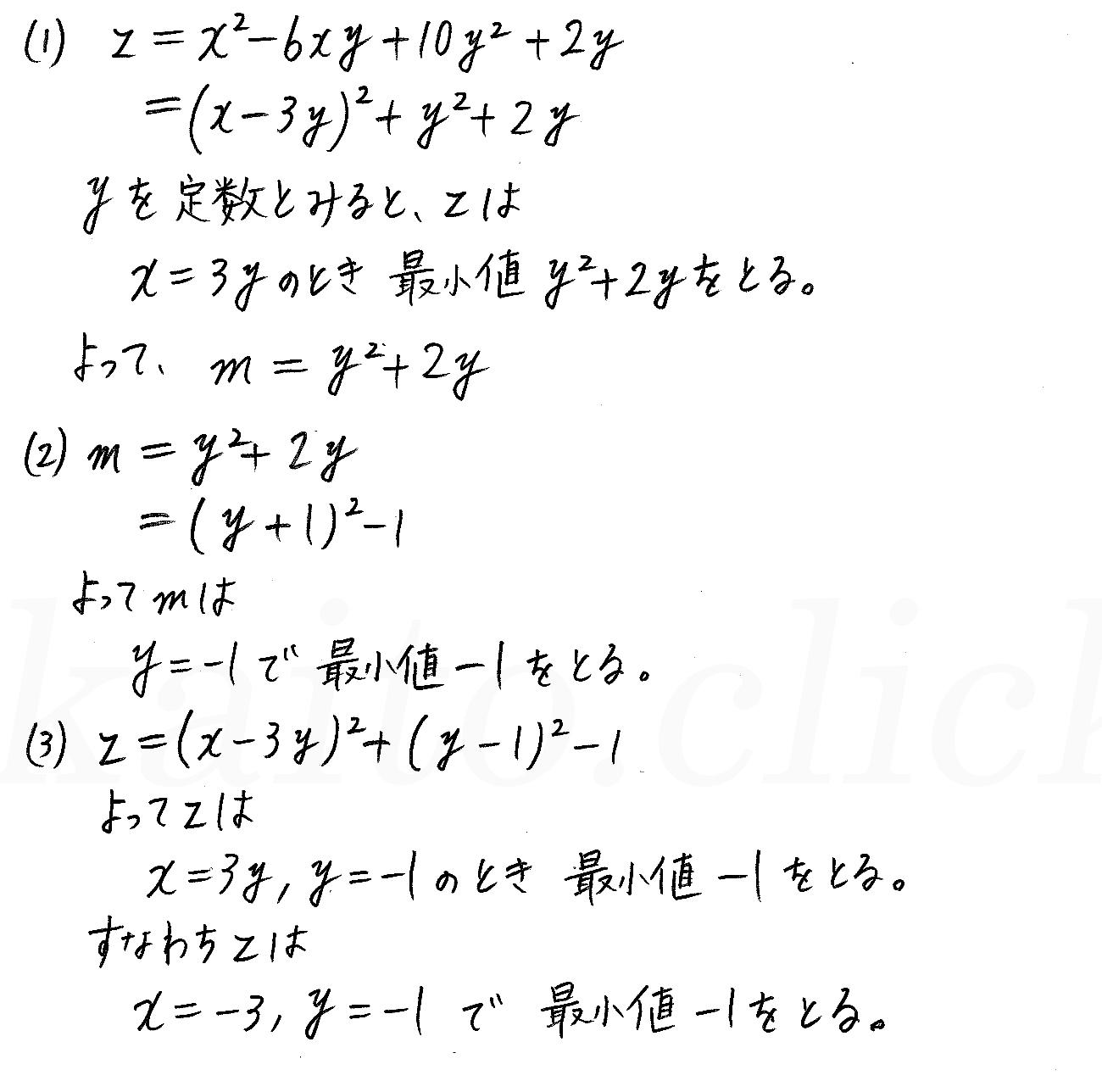 改訂版4STEP数学1-229解答