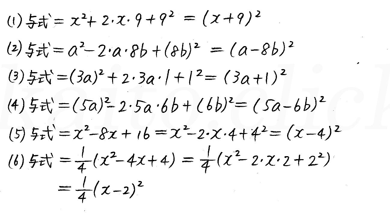 改訂版4STEP数学1-24解答