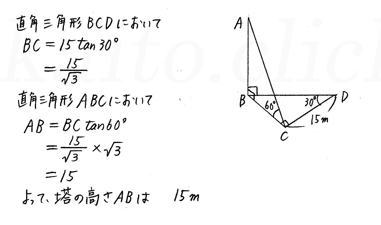改訂版4STEP数学1-240解答