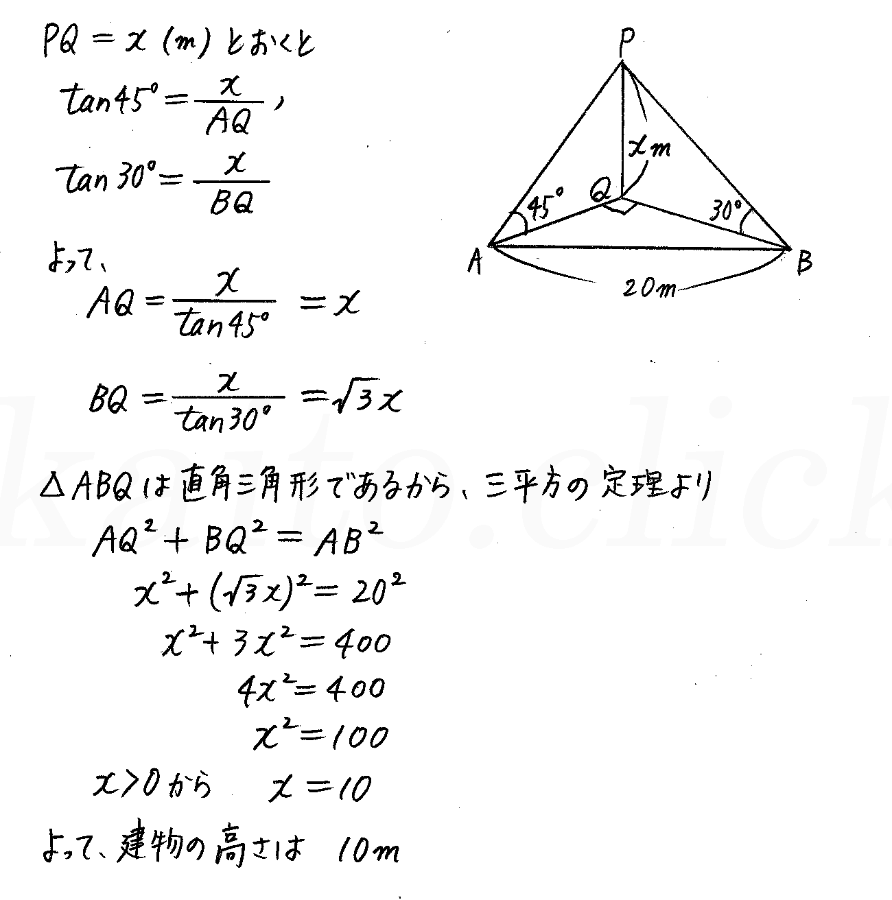 改訂版4STEP数学1-241解答