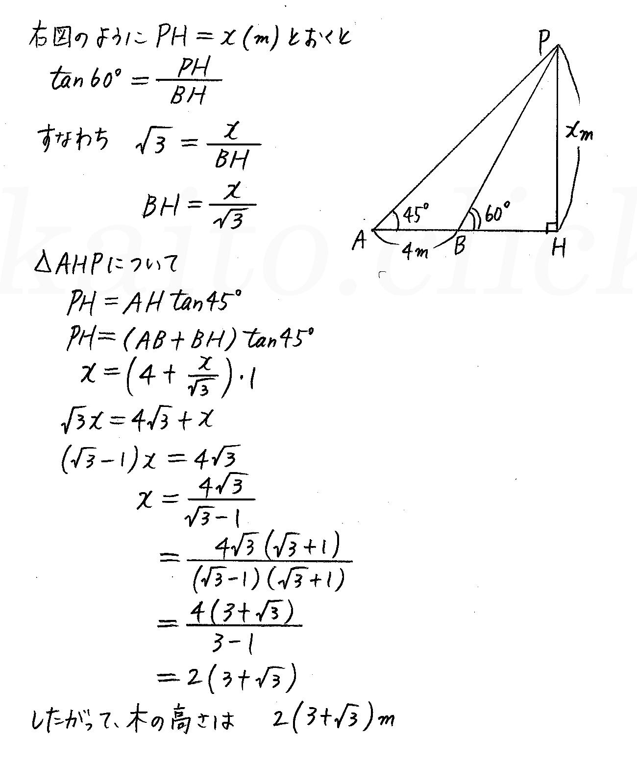 改訂版4STEP数学1-242解答