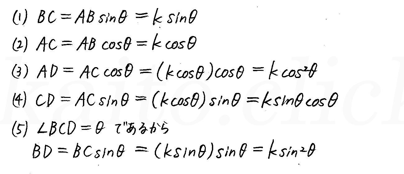 改訂版4STEP数学1-243解答