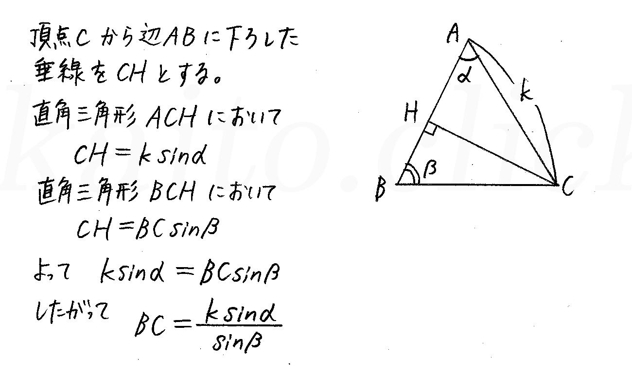 改訂版4STEP数学1-244解答