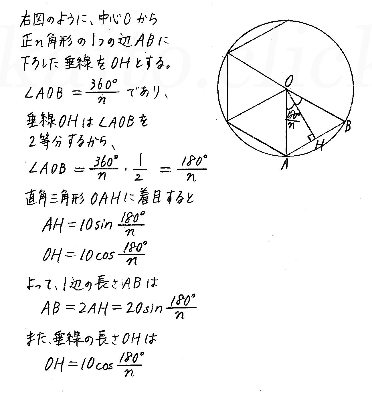 改訂版4STEP数学1-245解答