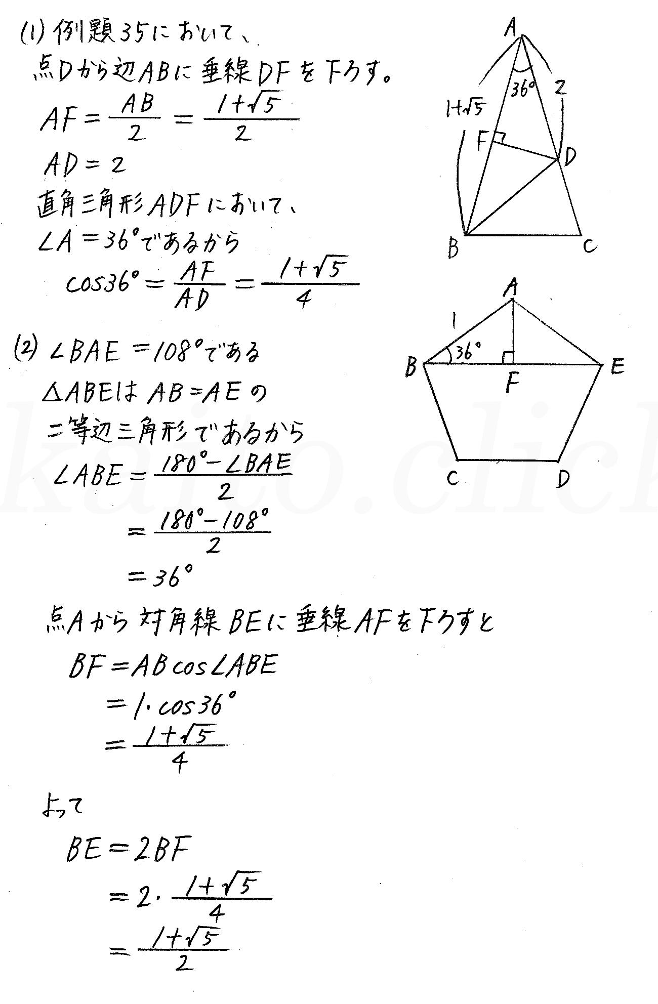 改訂版4STEP数学1-246解答