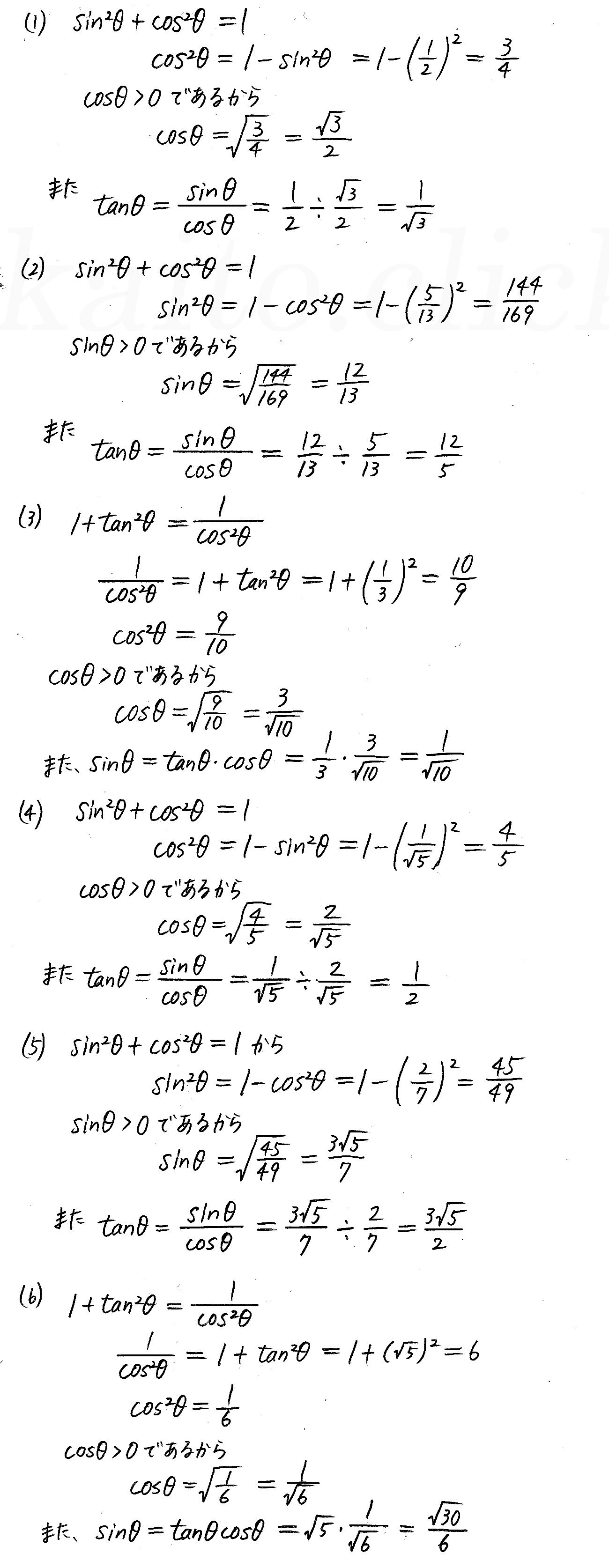 改訂版4STEP数学1-247解答