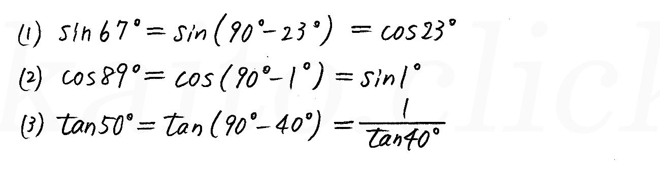 改訂版4STEP数学1-248解答