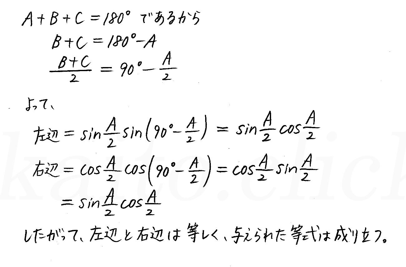 改訂版4STEP数学1-249解答
