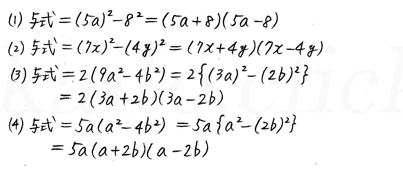 改訂版4STEP数学1-25解答