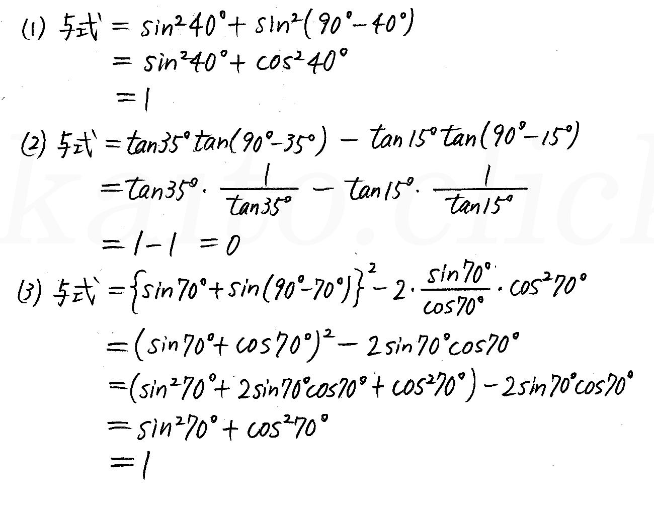 改訂版4STEP数学1-250解答
