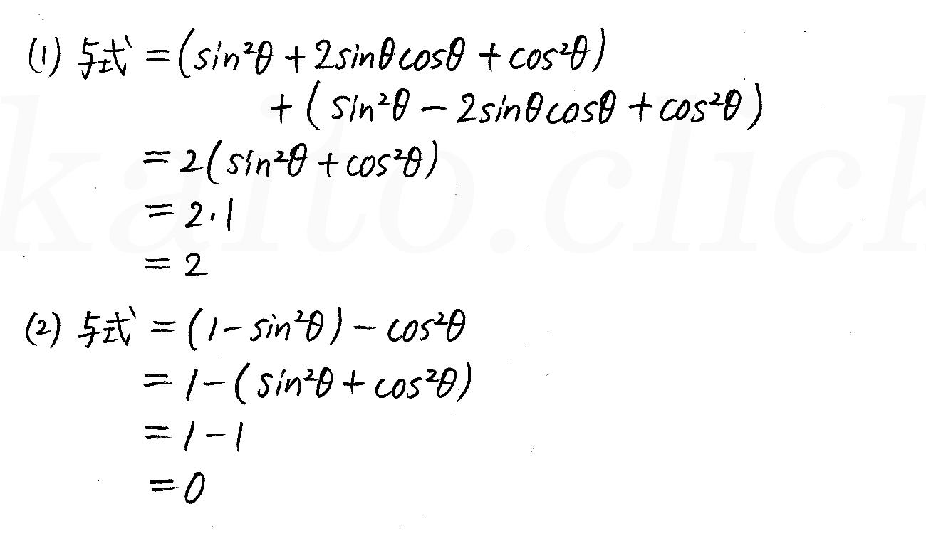 改訂版4STEP数学1-251解答