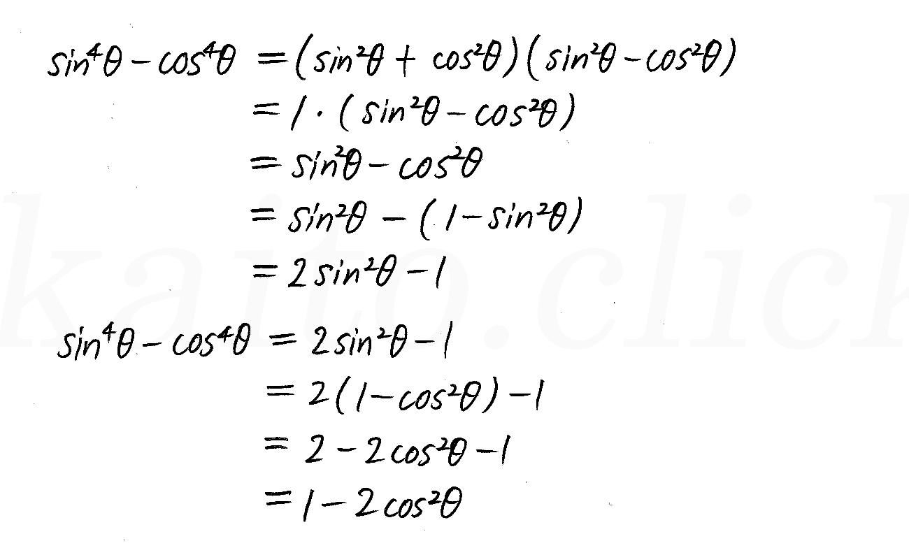改訂版4STEP数学1-252解答