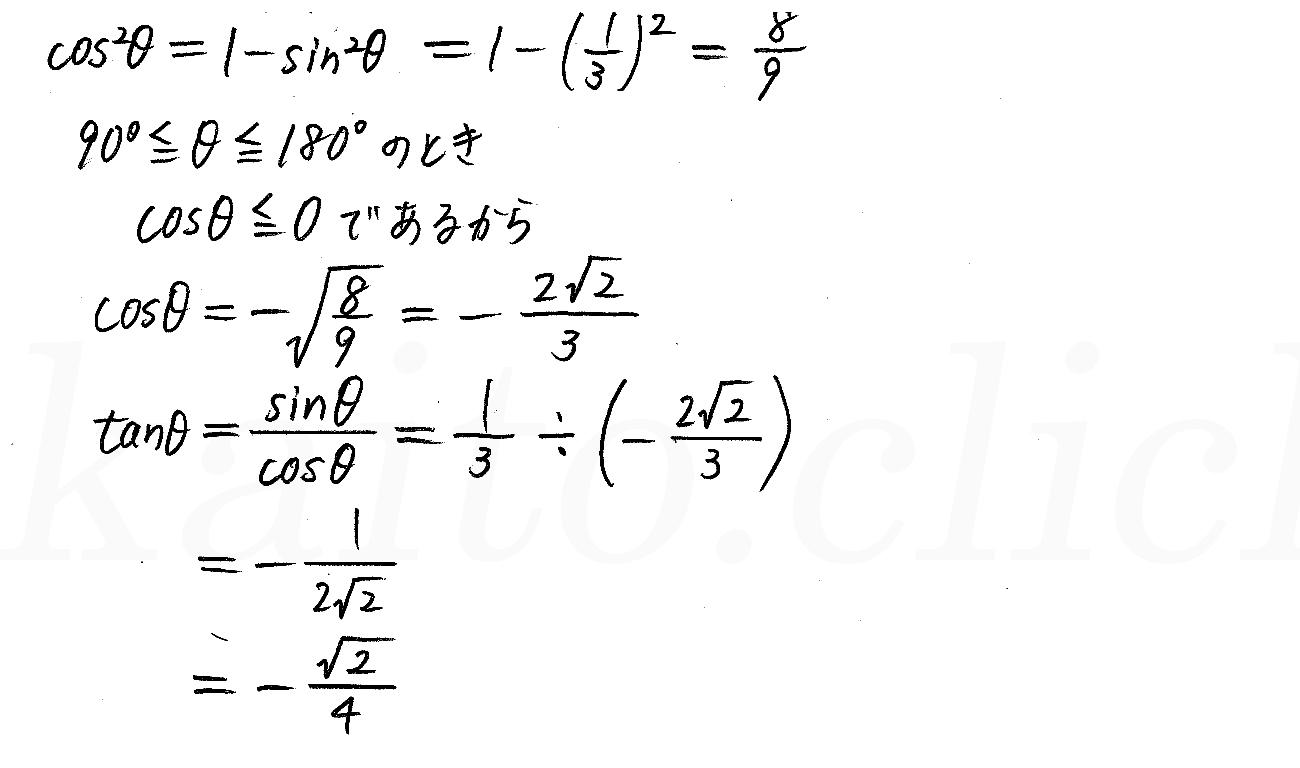 改訂版4STEP数学1-257解答