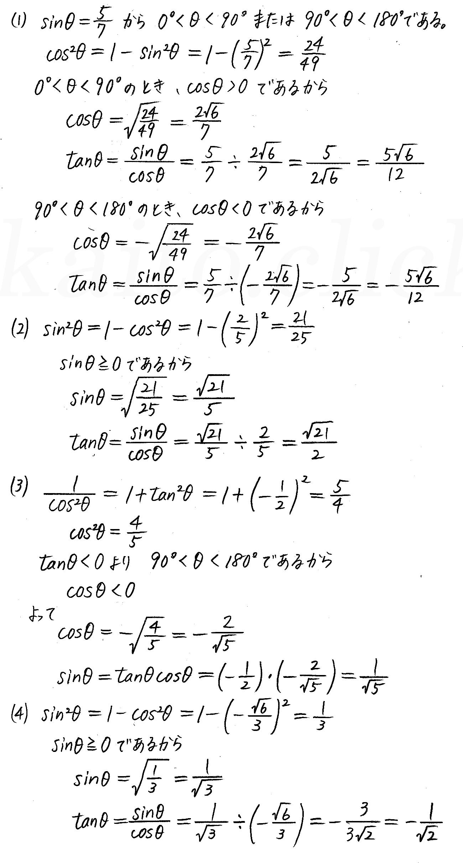 改訂版4STEP数学1-258解答