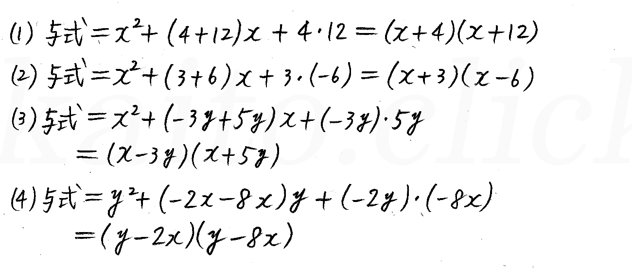 改訂版4STEP数学1-26解答