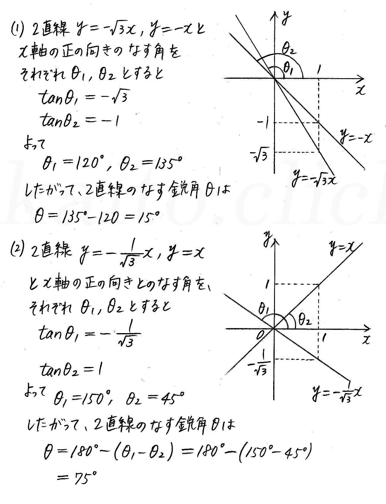 改訂版4STEP数学1-261解答