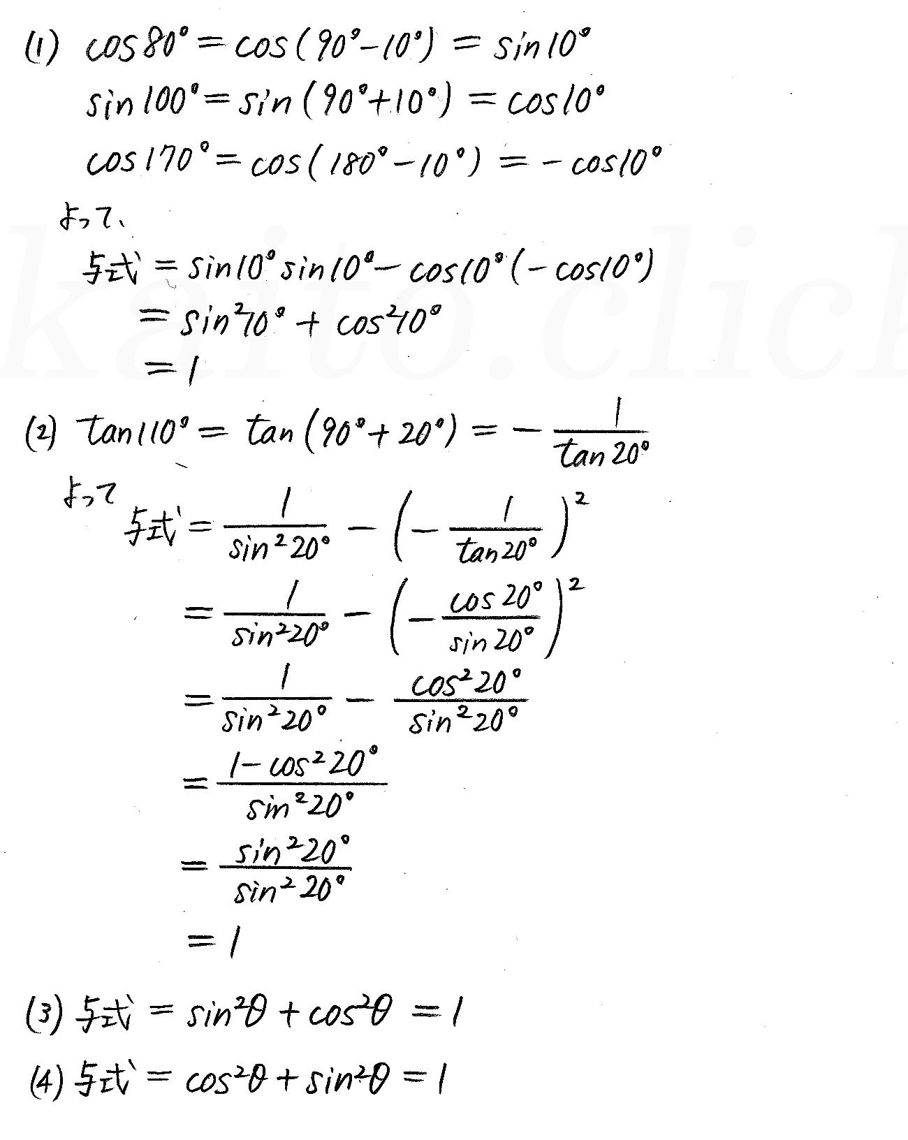 改訂版4STEP数学1-262解答