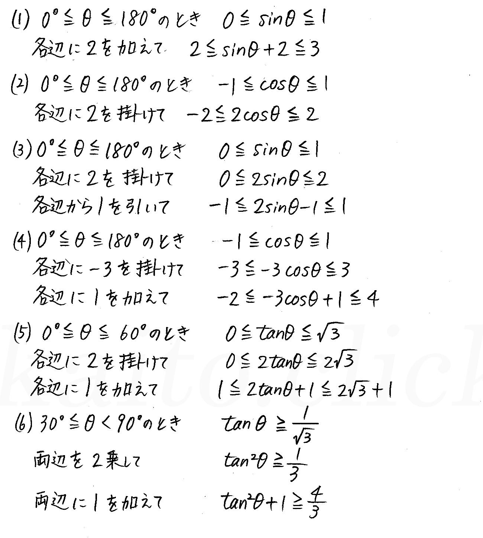 改訂版4STEP数学1-263解答