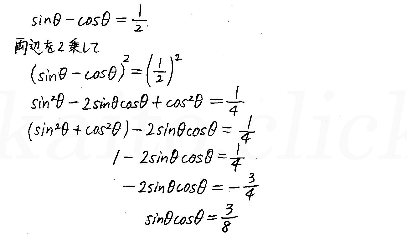 改訂版4STEP数学1-264解答