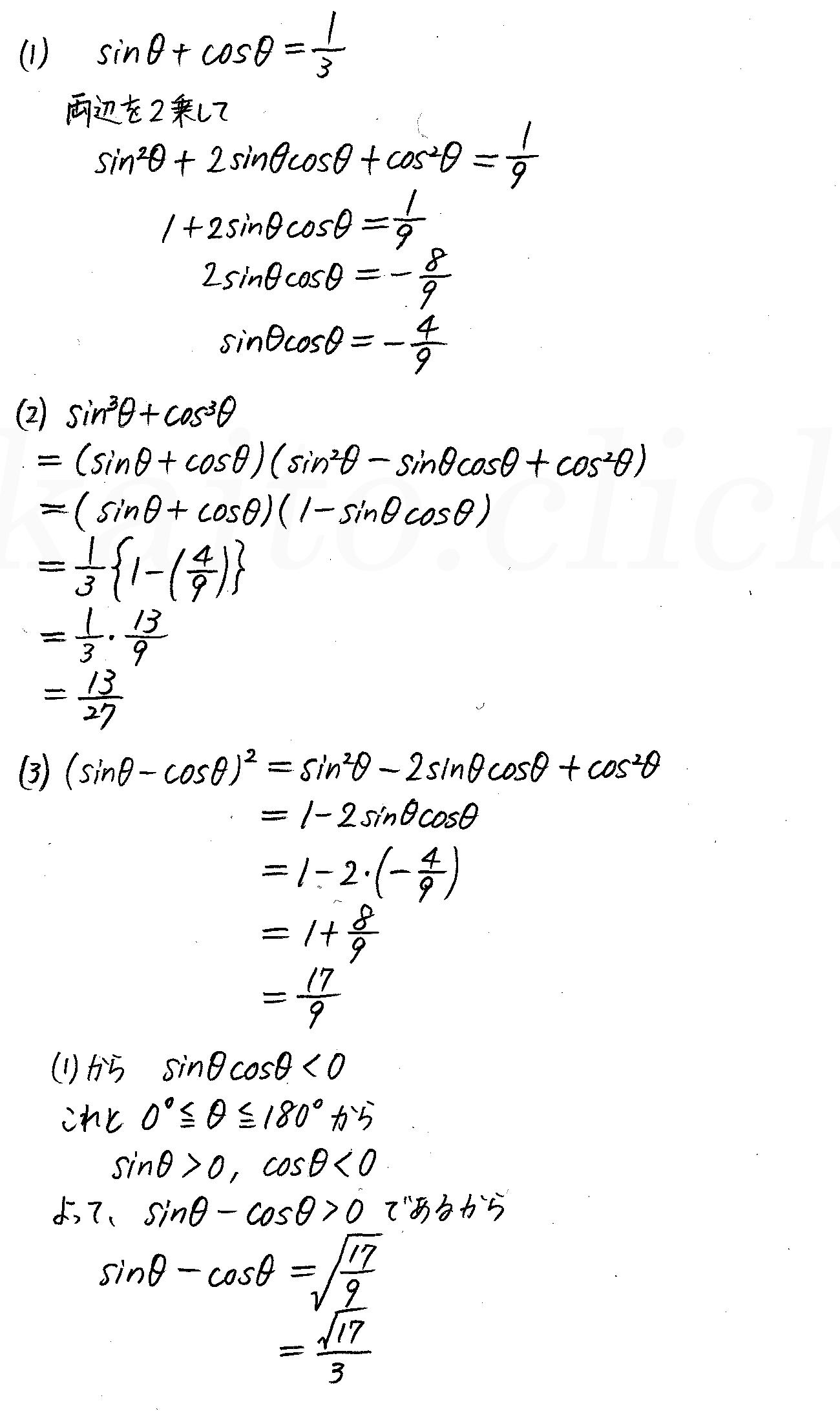 改訂版4STEP数学1-265解答