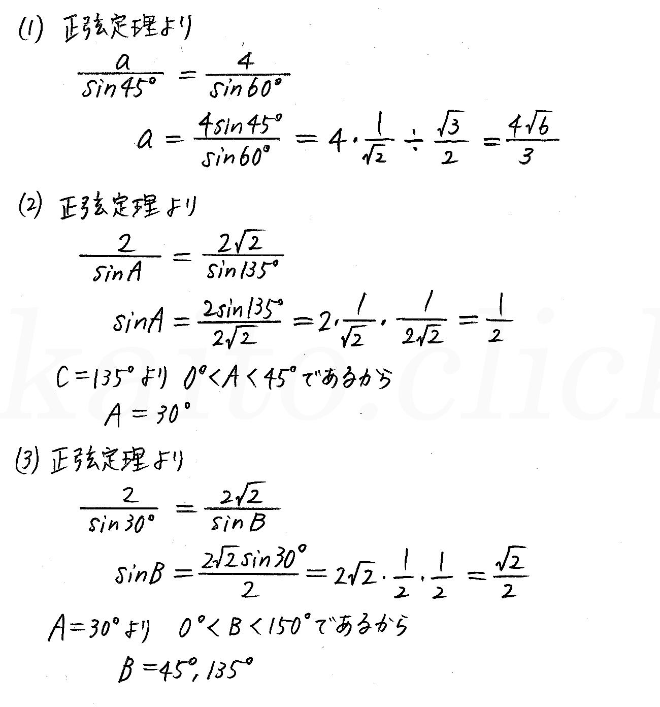 改訂版4STEP数学1-267解答