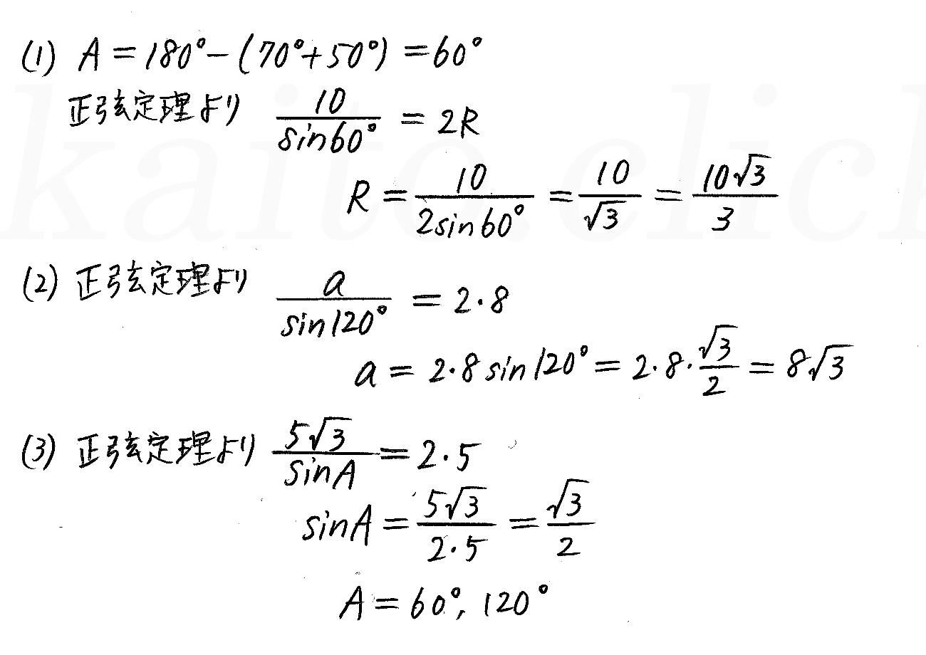 改訂版4STEP数学1-268解答