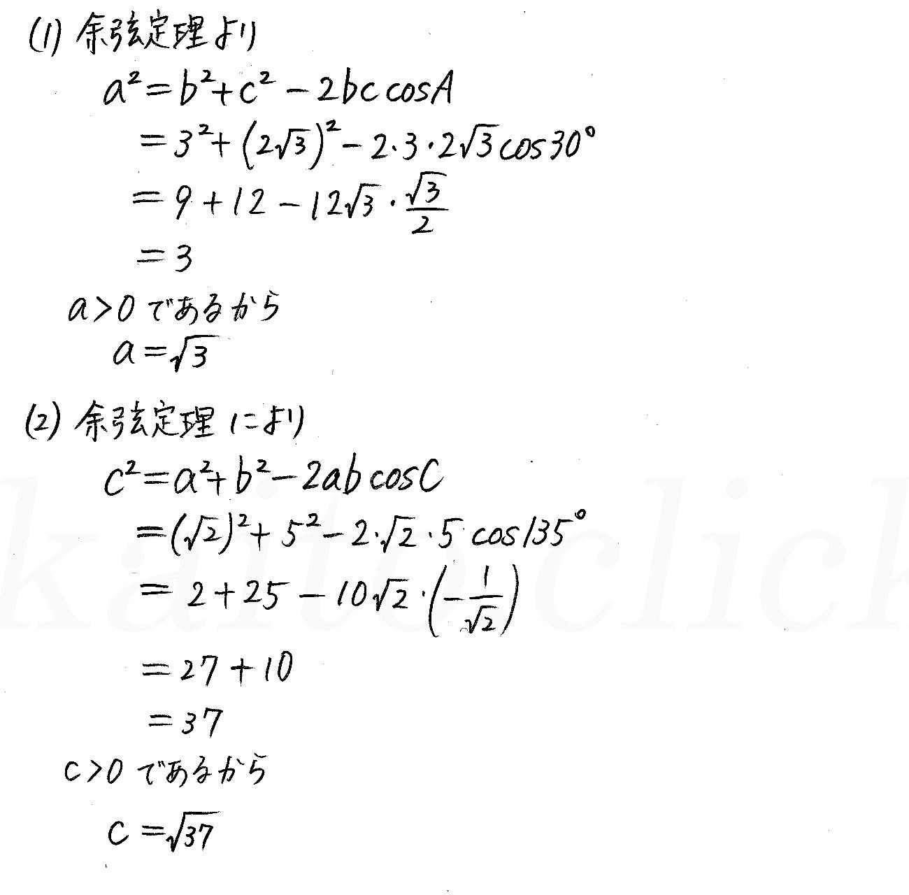 改訂版4STEP数学1-269解答