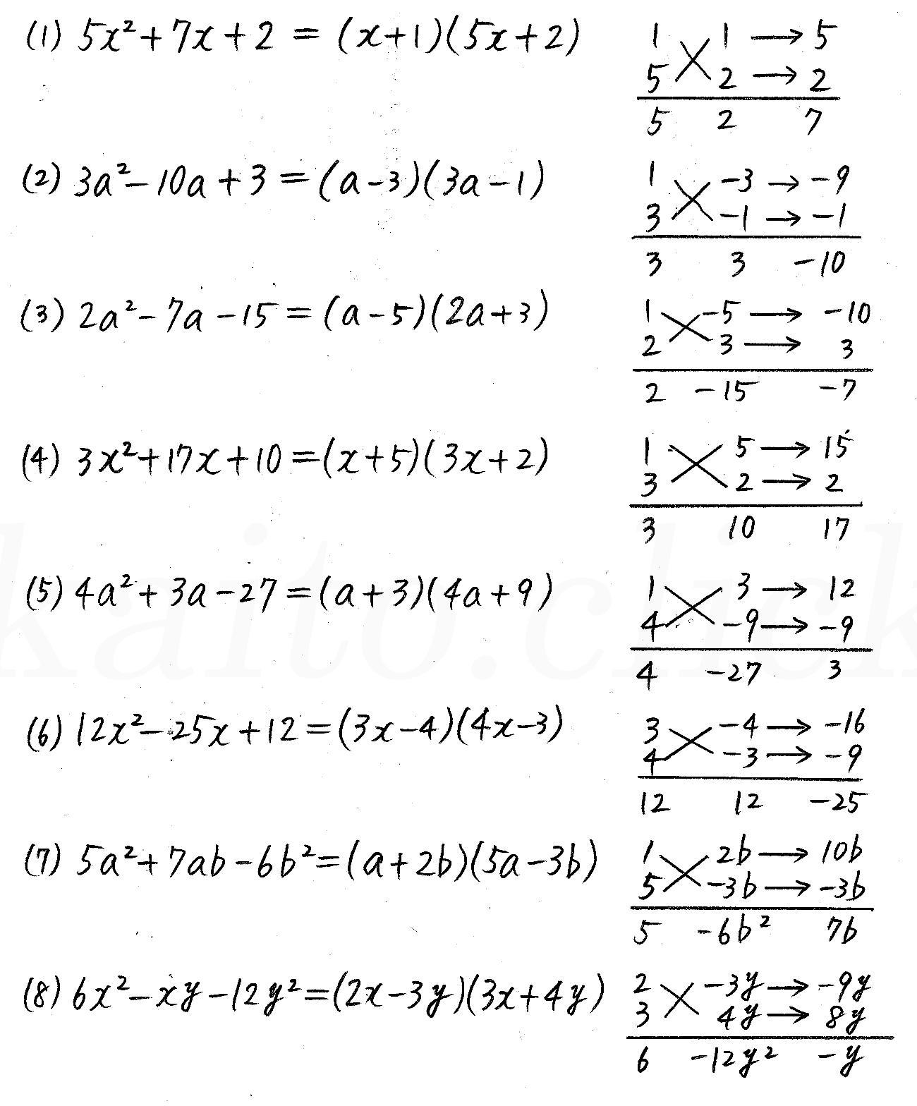 改訂版4STEP数学1-27解答