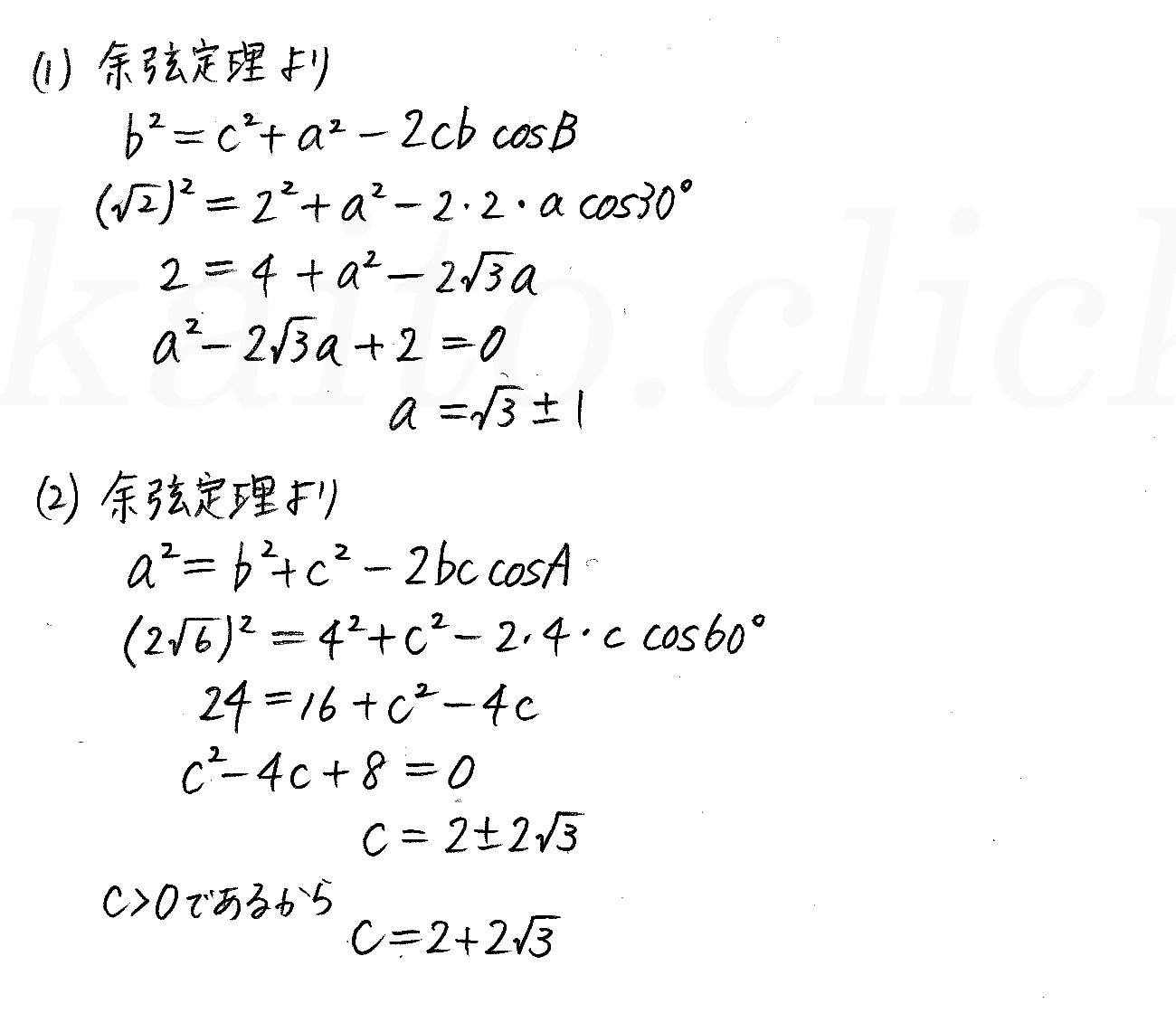 改訂版4STEP数学1-270解答