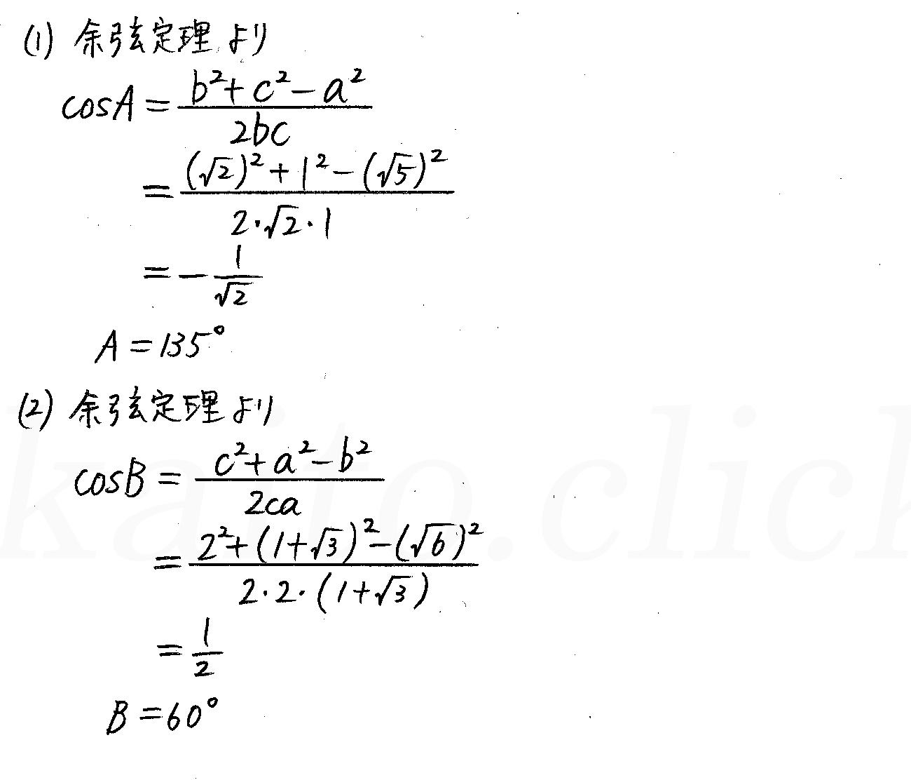 改訂版4STEP数学1-271解答